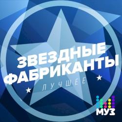 Гузель Хасанова - Не о тебе