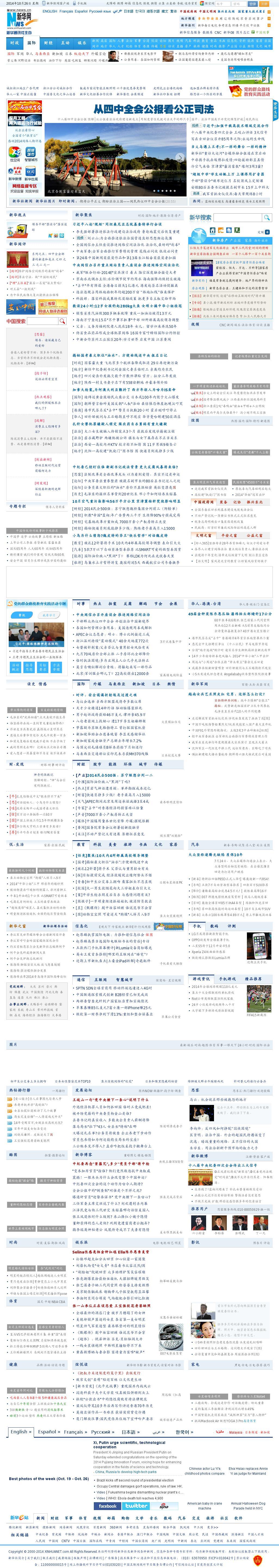 Xinhua at Sunday Oct. 26, 2014, 8:18 p.m. UTC