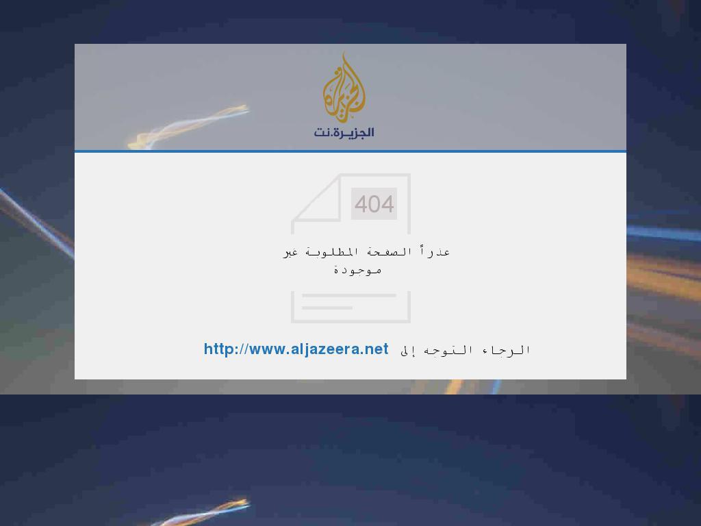 Al Jazeera at Monday Feb. 13, 2017, 8:06 a.m. UTC