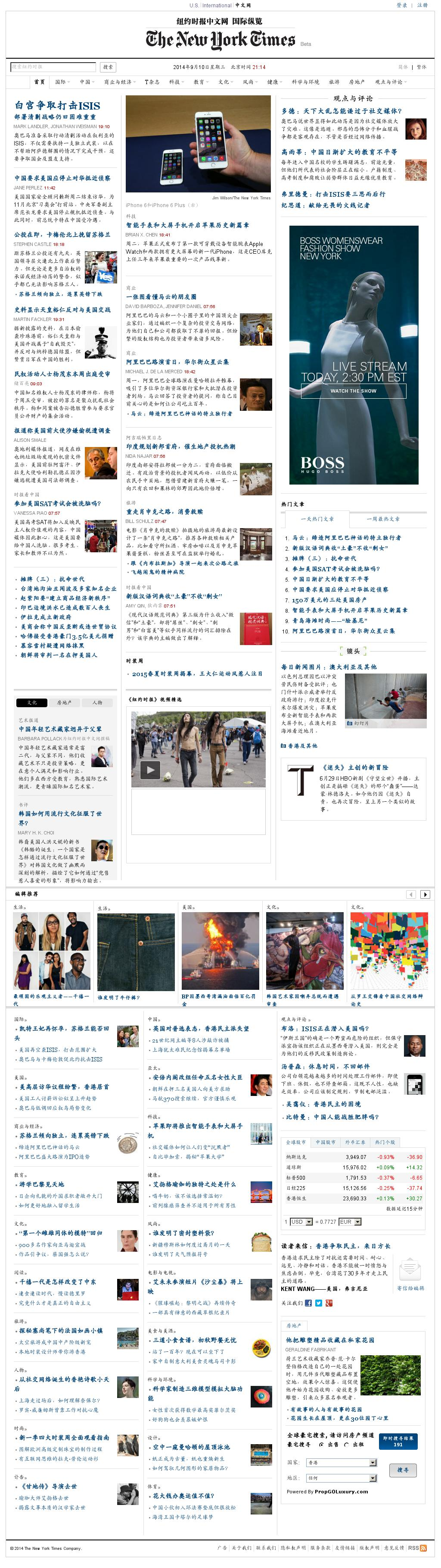 The New York Times (Chinese) at Wednesday Sept. 10, 2014, 11:19 p.m. UTC