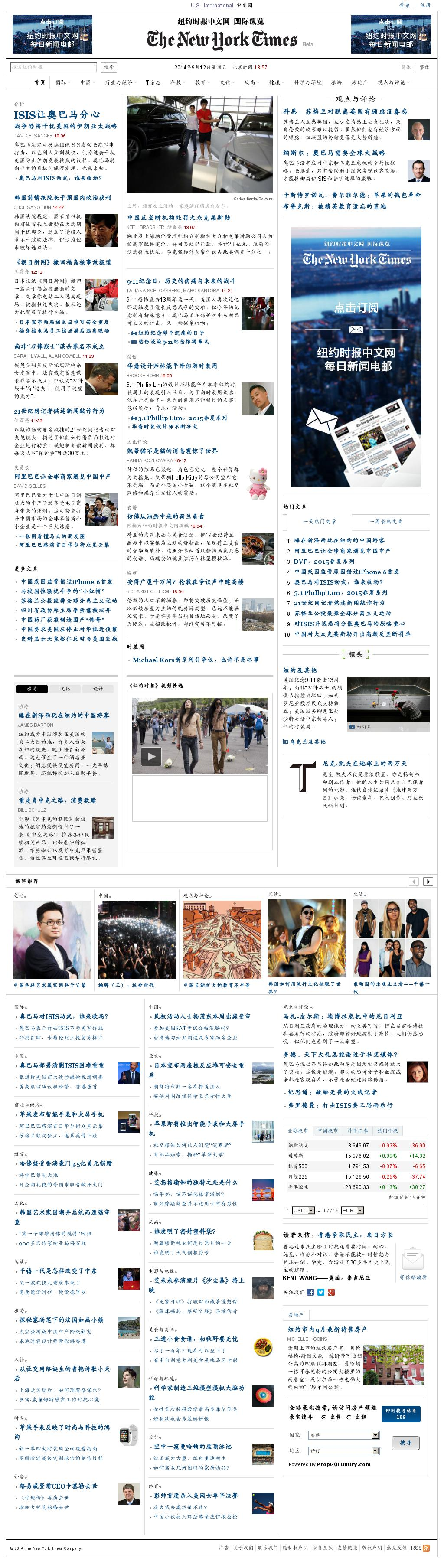 The New York Times (Chinese) at Saturday Sept. 13, 2014, 2:17 a.m. UTC