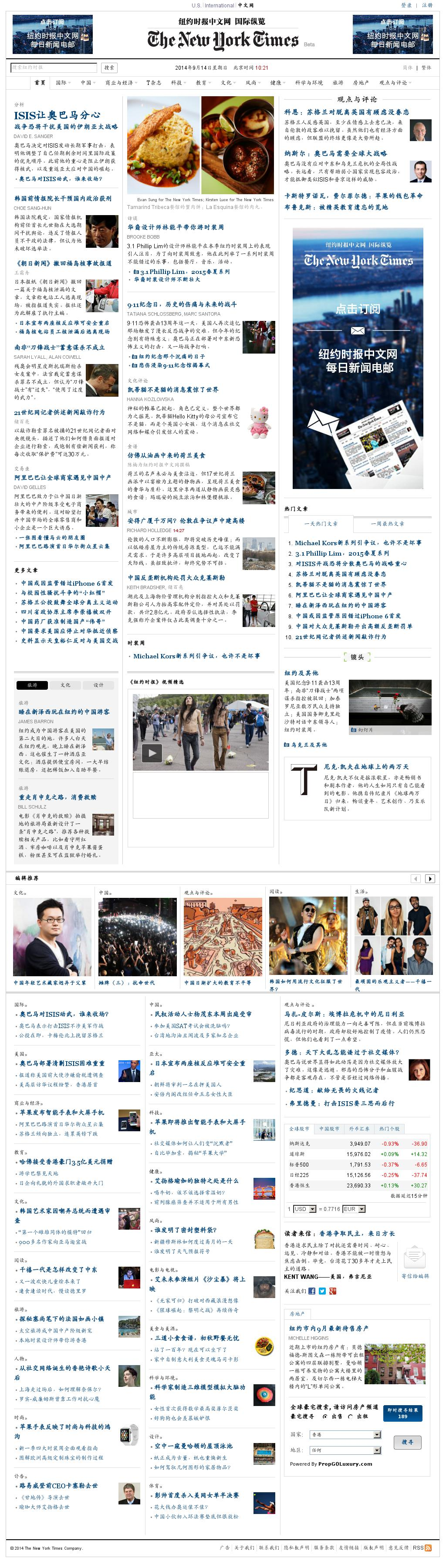 The New York Times (Chinese) at Sunday Sept. 14, 2014, 5:11 a.m. UTC