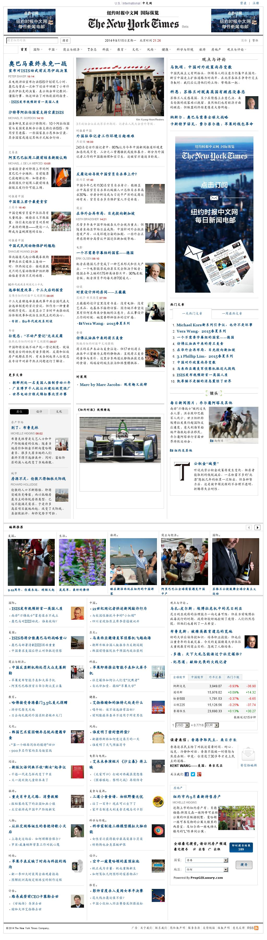 The New York Times (Chinese) at Monday Sept. 15, 2014, 3:14 p.m. UTC