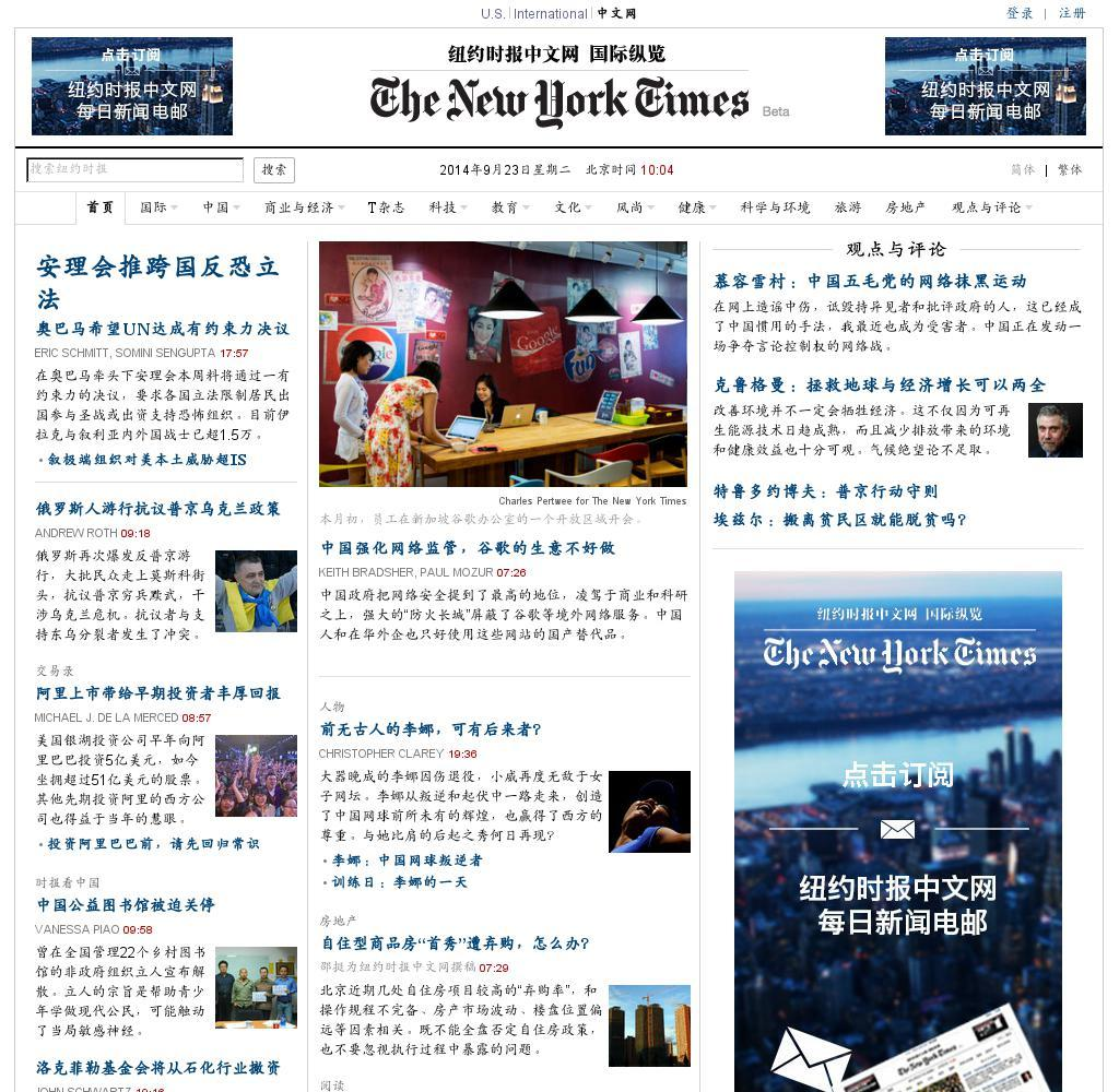 The New York Times (Chinese)