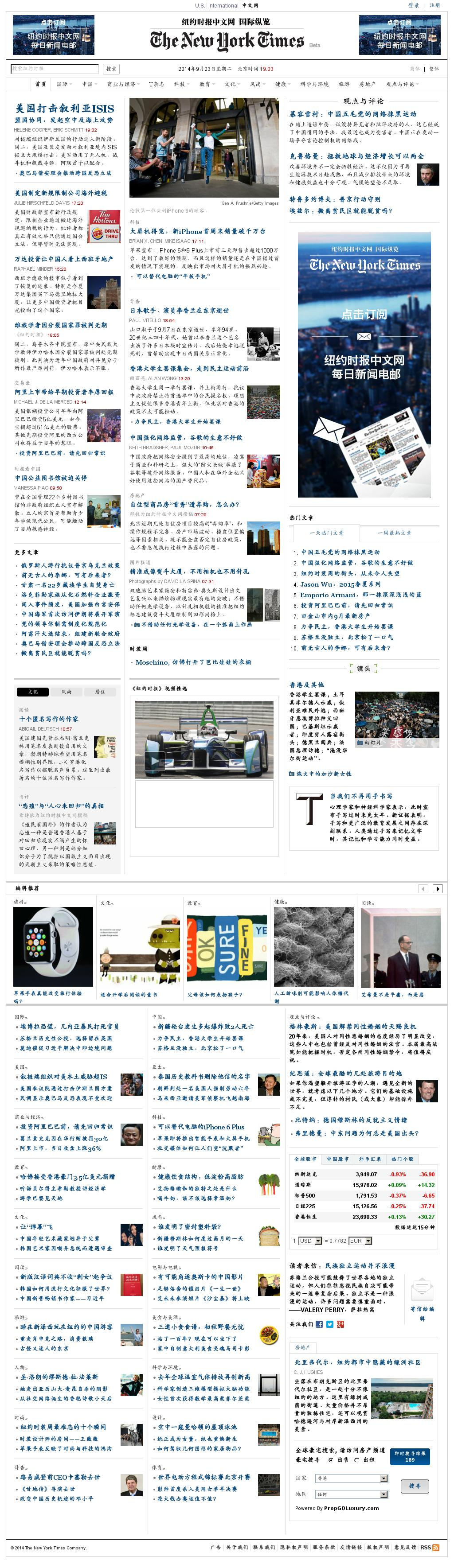 The New York Times (Chinese) at Tuesday Sept. 23, 2014, 4:14 p.m. UTC