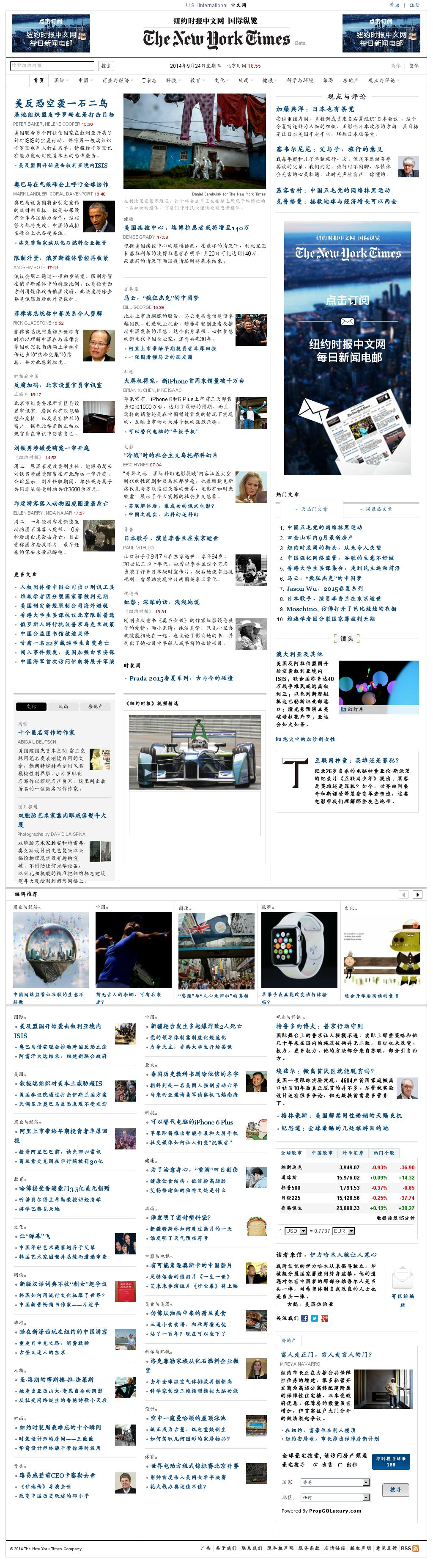 The New York Times (Chinese) at Wednesday Sept. 24, 2014, 4:12 p.m. UTC